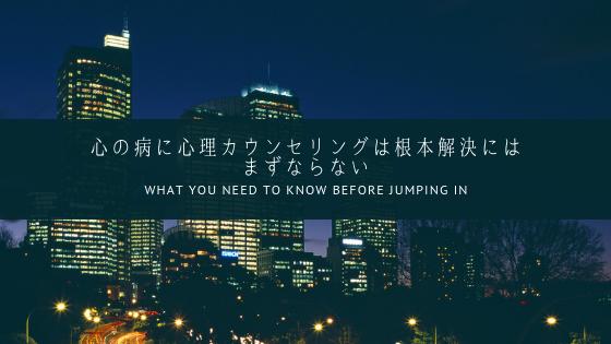 アダルトチルドレンの心理カウンセリング【東京】