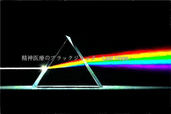 アダルトチルドレンの治療【東京】-全記事一覧-